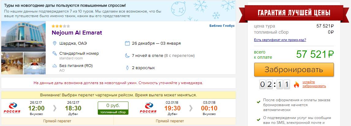 из Москвы в ОАЭ [26 декабря - 3 января]