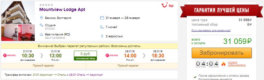 из Москвы в Болгарию [21-28 января]