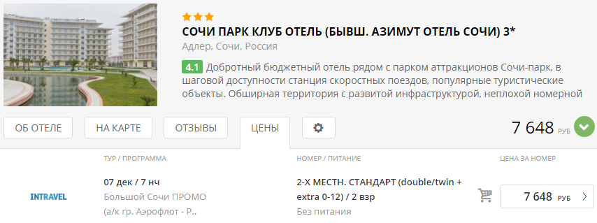из Москвы в Сочи [7-14 декабря]