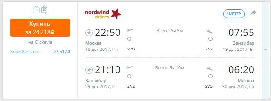Москва - Занзибар - Москва