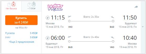 WizzAir. Москва / Питер ⇄ Будапешт / Дебрецен (Венгрия): от 2600 руб. [Прямые рейсы!]