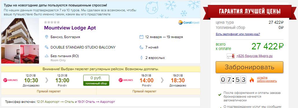 из Москвы в Болгарию [12-19 января]