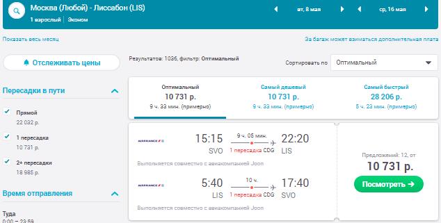 Москва - Лиссабон - Москва