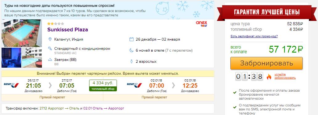 из Москвы в Гоа