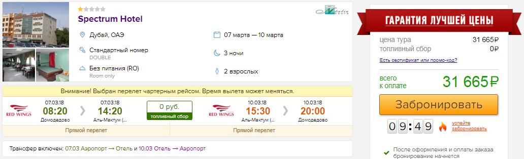 Тур в ОАЭ из Москвы на 8 марта (3 ночи)