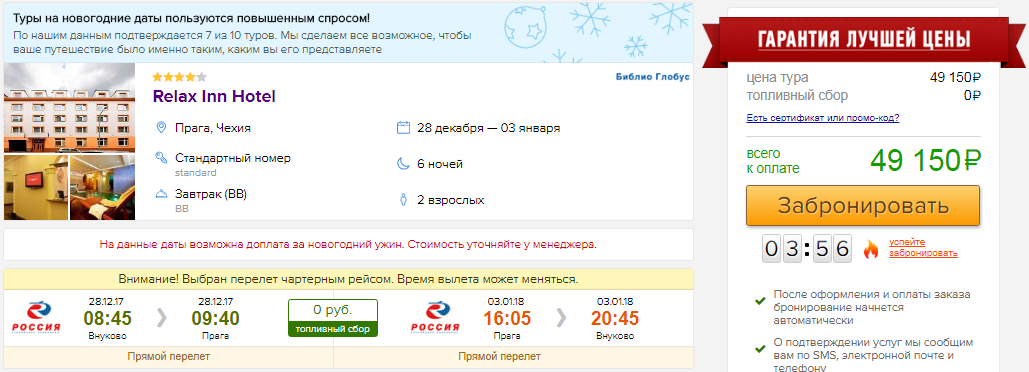 из Москвы в Чехию