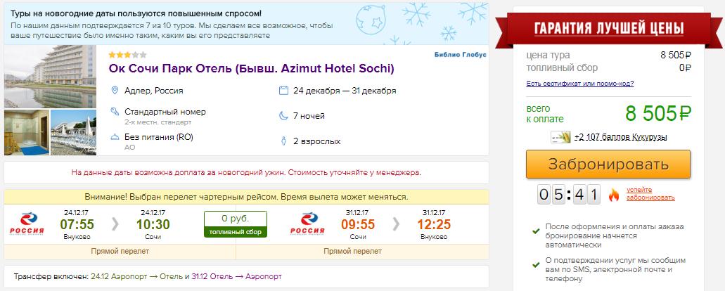 Туры в Сочи на 7 ночей из Москвы: от 4200 руб/чел; из Питера