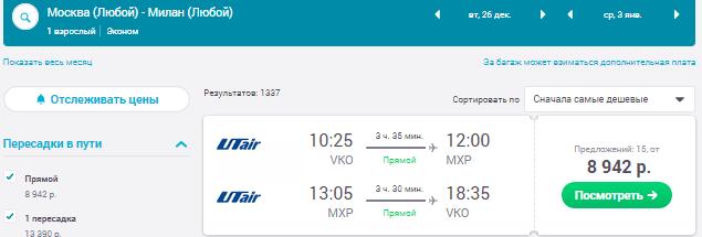 Москва - Милан - Москва