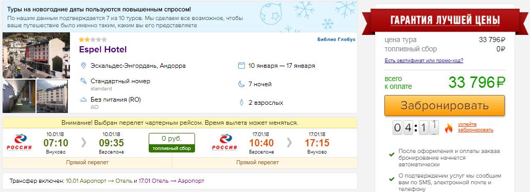 из Москвы в Андорру [10-17 января]