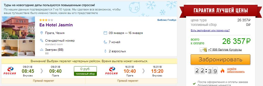 Туры в Чехию (Прага) на 7 ночей из Москвы