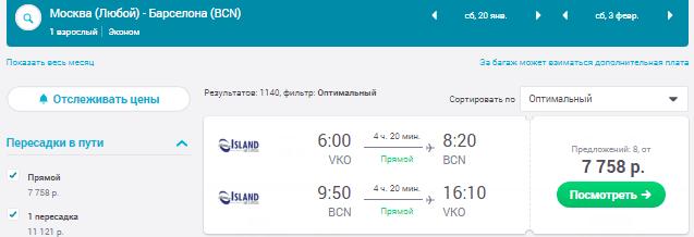 Чартеры в Испанию. Питер / Москва / Екатеринбург ⇄ Барселона
