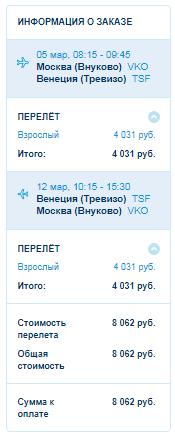 Победа. Новые направления! Москва / Питер ⇄ Пиза / Венеция (Италия): от 4900 руб.