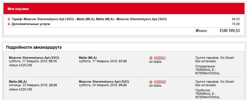 Air Malta. Москва ⇄ Мальта: 7500 руб. [Прямые рейсы!]