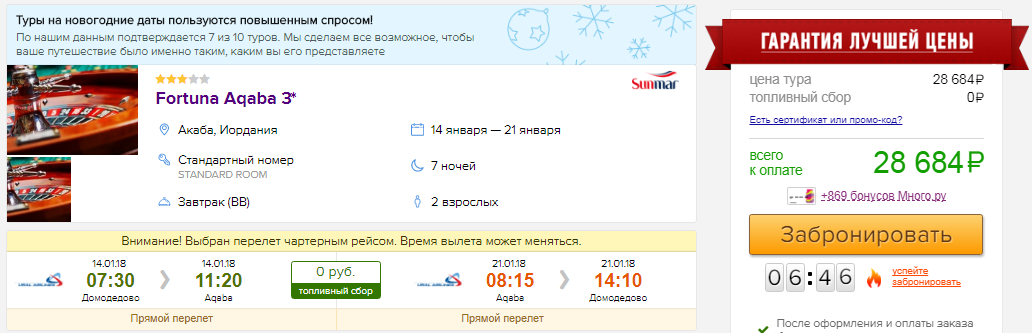 Тур в Иорданию из Москвы на 7 ночей: от 14300 руб/чел. [Виза не нужна!]