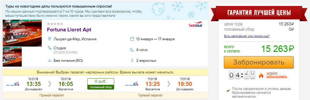 Тур в Испанию из Москвы на 4 ночи: от 7900 руб/чел. [вылеты 13 января]