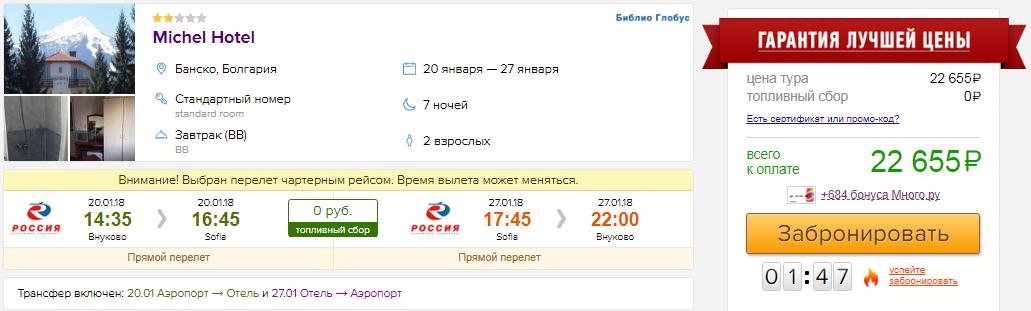 Туры в горнолыжную Болгарию из Москвы на 7 ночей: от 11300 руб/чел. [вылет в Январе!]