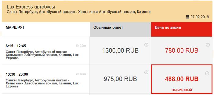 LuxExpress. Питер - Таллин / Хельсинки: 488 руб.