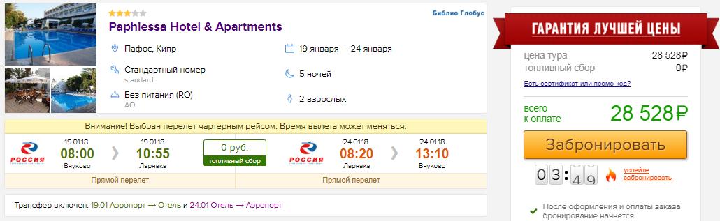 Туры на Кипр на 3 ночи из Москвы: от 8100 руб/чел. [Вылеты 12, 14, 19, 21 января]