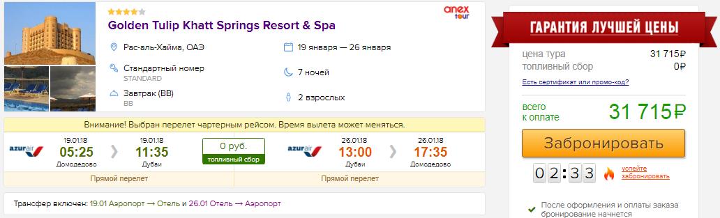 Тур в ОАЭ из Москвы на 7 ночей