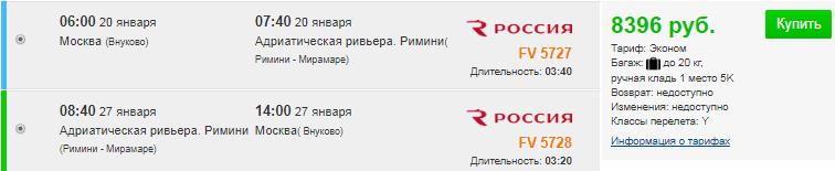 Чартеры в Италию. Москва ⇄ Верона: 8200 / Римини: 8400 руб. [Прямые рейсы!]
