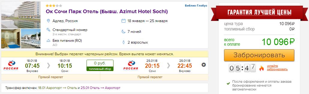 из Москвы в Сочи [18-25 января]