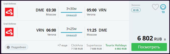 Москва - Верона - Москва