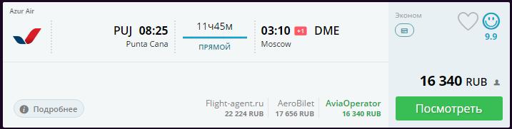 Чартеры в Доминикану. Москва ⇄ Пунта-Кана: от 21900 руб. [Прямые рейсы, Вылет 20 января!]