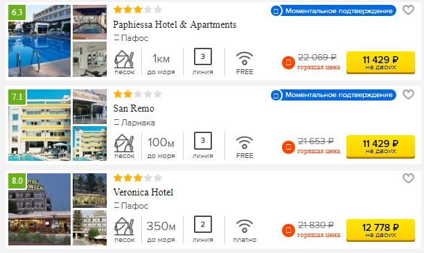 Туры на Кипр на 3 ночи из Москвы: 5700 руб/чел. [вылет 21 января!]