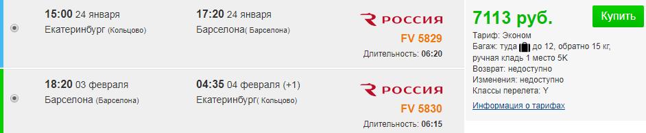 Чартеры в Испанию. Москва / Екатеринбург ⇄ Барселона: 5700 руб. [Прямые рейсы, вылеты 24 января!]