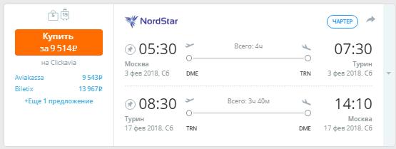 Москва - Турин - Москва