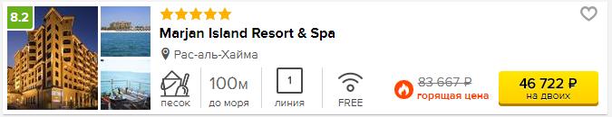 Тур в ОАЭ из Москвы на 6 ночей: от 13500 руб/чел. [без Визы!]