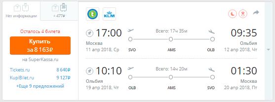 Москва - Сардиния - Москва