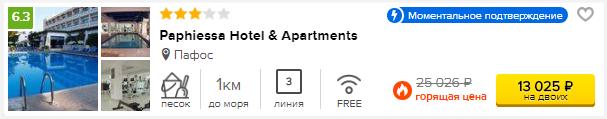 Туры на Кипр на 3 ночи из Москвы: 6500  руб/чел. [вылет 28 января!]