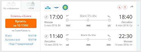 Москва - Лиссабон - Москва [Июнь]