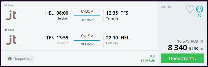 Хельсинки - Тенерифе - Хельсинки