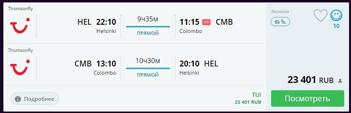 Для Питера. Чартеры. Хельсинки ⇄ Шри-Ланка: 23400 / Маврикий: 28900 руб. [Прямые рейсы, вылеты 6 и 7 февраля!]