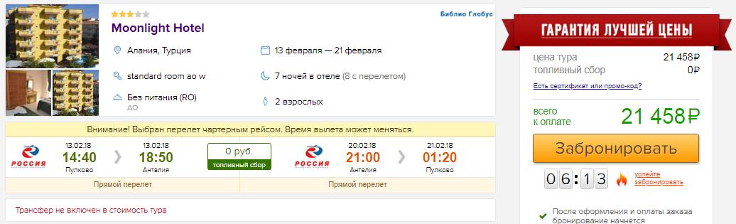 Тур в Турцию на 7 ночей из Москвы: от 8600; из Питера: 10700 руб/чел.