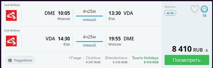 Ural Airlines. Чартер. Москва ⇄ Эйлат (Израиль)