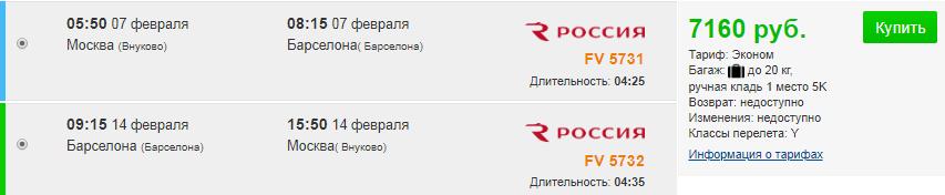 Чартеры в Испанию. Москва / Питер / Екатеринбург ⇄ Барселона: от 7200 руб. [Прямые рейсы, вылеты 3, 7, 10 февраля!]