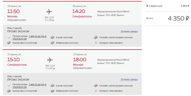 Nordwind. Москва ⇄ Крым: от 4300 руб. [Прямые рейсы, есть Летом!]