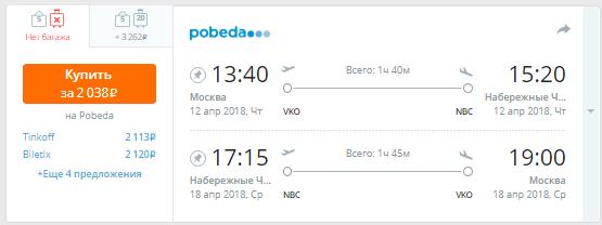 Москва - Набережные Челны - Москва