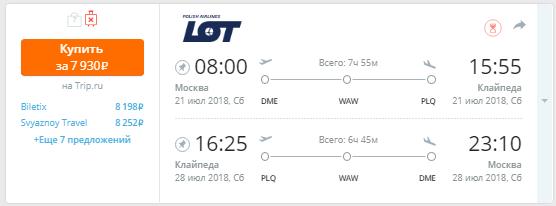 Москва - Клайпеда - Москва