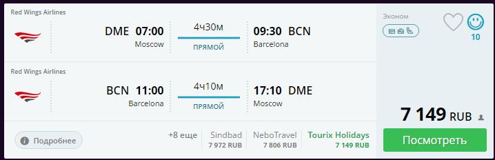 Чартеры в Испанию. Москва / Питер ⇄ Барселона: от 6900 руб