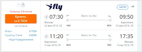 Москва - Барселона - Москва [24 февраля - 3 марта]
