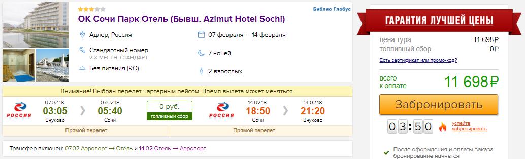 из Москвы в Сочи [7-14 февраля]