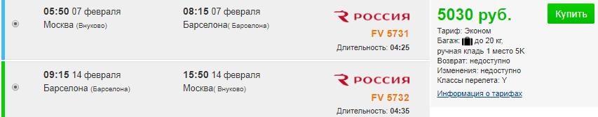 Чартеры в Испанию. Москва ⇄ Барселона: от 5000 руб. [Прямые рейсы, вылеты 7 февраля!]