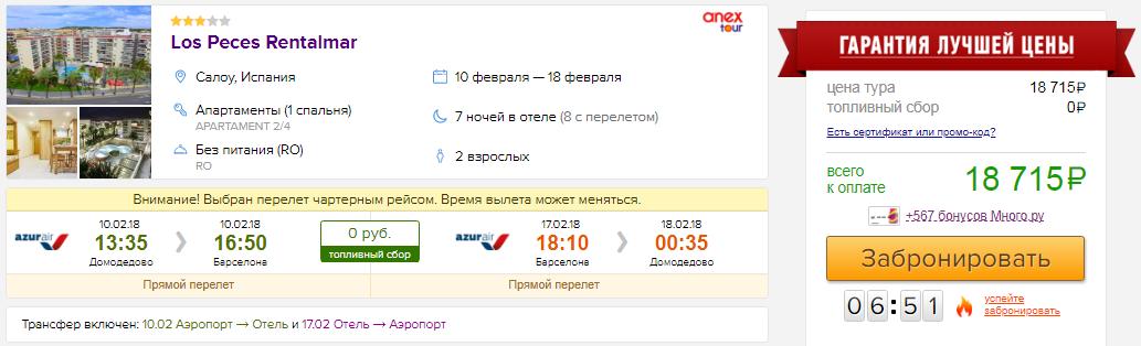 Тур из Москвы в Испанию