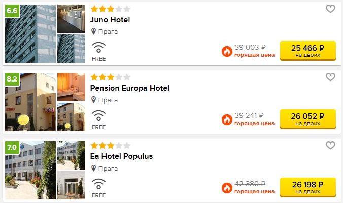 Туры в Чехию (Прага) из Москвы на 4 ночи: 10600 ; из Питера на 7 ночей: 12700 руб/чел. [вылеты 22 и 25 февраля!]
