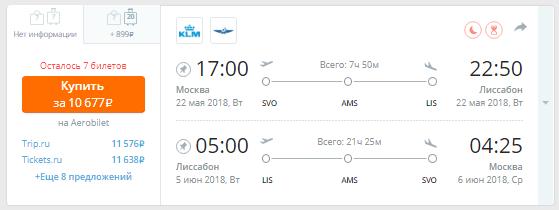 Москва - Лиссабон - Москва [Май-Июнь]