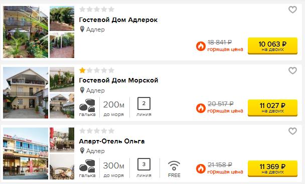 Туры в Сочи на 7 ночей из Москвы: от 5000 руб/чел